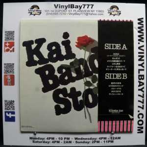 Kai Band Story Used VG++ with Insert & Obi LP 2