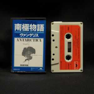 Vangelis Antarctica Japanese Import Soundtrack Used Cassette 1