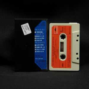 Vangelis Antarctica Japanese Import Soundtrack Used Cassette 2