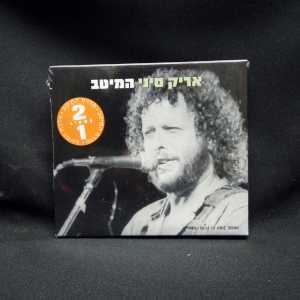 Aric Sinai The Best of Aric Sini 2 CD Set 1
